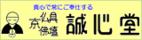京佛壇誠心堂